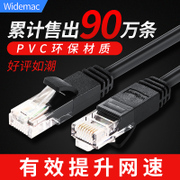 Ultra five types of high-speed broadband cable network computer network finished outdoor home 30m50 25101520 M
