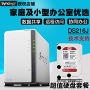 The voting by Synology synology ds216j home network file storage cloud storage server NAS