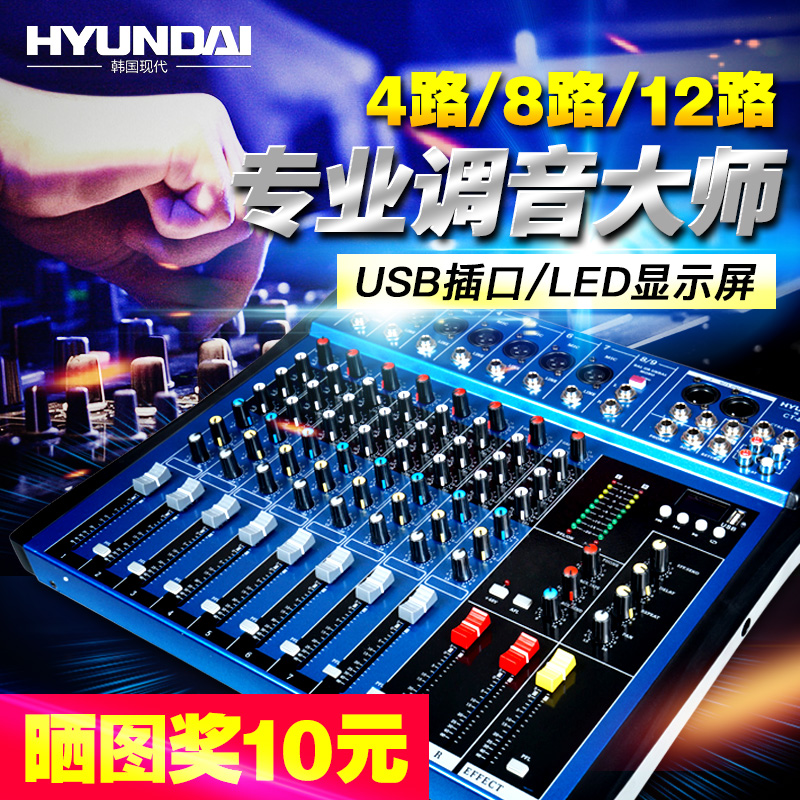 HYUNDAI/Modern CT80S Professional Mixer 4-way 8-way 12-way Stage Digital Household with Bluetooth USB