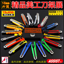 Large wallpaper knife paper shell wallpaper knife Paddle Office knife with 18mm wide blade knife Holder genuine full