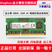 Kingston DDR3L 1600 4G memory DDR3 generation ASUS Lenovo notebook computer memory