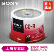 SONY /SONY CD-R CD-R disc 48 speed 700M 80 minutes CD disc 50