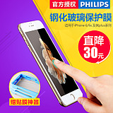 Philips Apple 6s mobile phone film 4.7 anti-fingerprint iphone6plus steel Membrane High Definition Protective Film 5.5