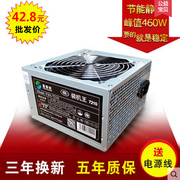 Package post computer power supply office desktop power supply 460W chassis power supply fan mainframe power home