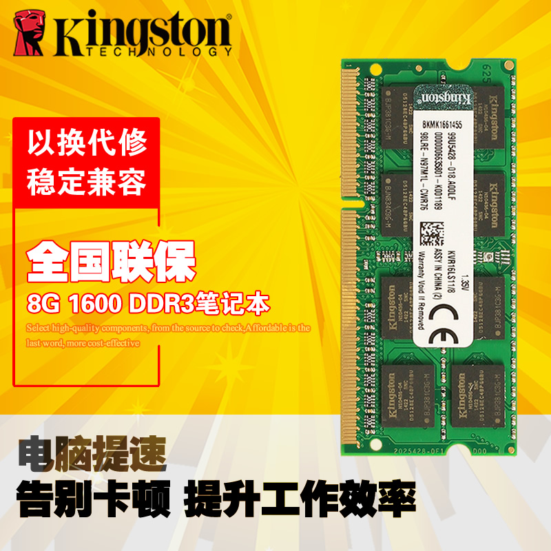 Kingston DDR3 16008G Laptop Memory Bar