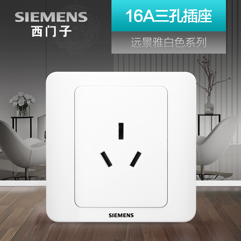 Siemens three-hole switch socket panel vision Yabai 86 home 16A air conditioning wall three plug-in concealed