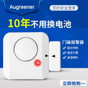 Macao Wagner wireless remote control alarm door safety anti-theft door and window shop shop home security alarm