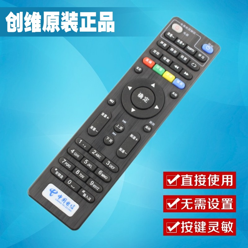 [Batch] China Telecom Skyworth E900 E900-S E2100 506 RMC-C285 Set Top Box Remote Controller
