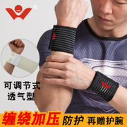 Basketball, badminton, volleyball, wristbands, sprains, bandages, adjustable compression, wrist protection, breathable protective gear, men and women