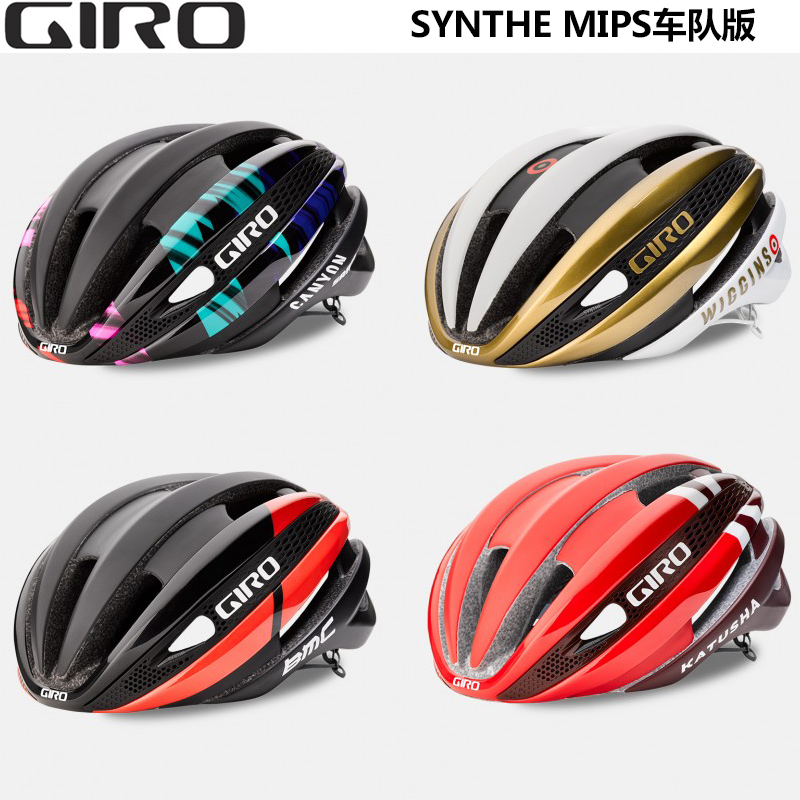 GIRO SYNTHE MIPS Team Edition Road Cycling Helmet One-piece safety and breathable light