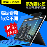 Microsoft tablet PC Surface3 Pro4 / Pro3-proof glass protection film HD film book