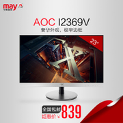 AOC I2369V 23 inch IPS screen ultra narrow bezel LCD computer display 24 Ning America