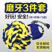 3 sets of cotton rope pet dog toy dog puppies Tactic knot bite teeth stick ball Frisbee activities