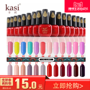 KASI phototherapy nail polish glue QQ a paint glue Bobbi glue removable 15ml Manicure persistent store commonly used 1-24 color