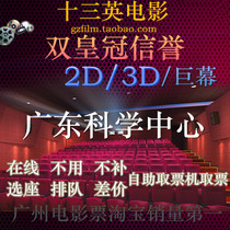 Guangdong Science Center giant screen 3D movie online booking white-haired witch will be endless after the transmission