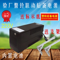 Fire alarm backup power supply Wal-Mart factory power acoustic and light alarm battery linkage backup power supply