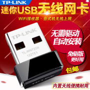 TP-LINK USB wireless network card desktop laptop launch network WiFi receiver WN725N