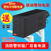 The linkage alarm fire alarm standby power supply backup power Woermayan power 220V battery factory