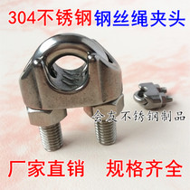 12mm Card Head 304 stainless steel chuck clip head rope Rope Card Wire Rope Chuck M12 Wholesale Price