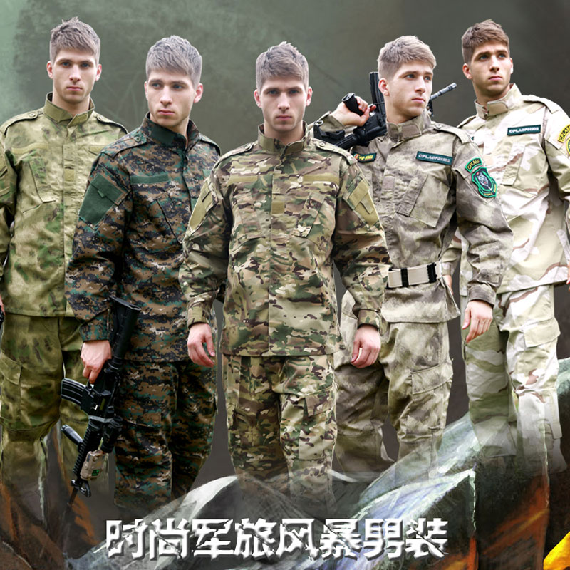 Ou Wei camouflage suit male CP camouflage jungle digital ruin camouflage i desert camouflage 10 color optional