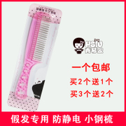 Show Qin anti-static steel comb long hair wig pear head wave special wide tooth comb steel