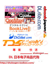DL导购getchu dlsite gyutto digiket booklive booth等