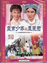 Genuine boxed Yiwan Ye Qingge Chai Opera Minnan Opera Wang Fu Shaohua and Meng Lijun 2 DVD with screenshots