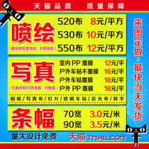 Signature Soft film UV making light box indoor outdoor photo car sticker back glue poster Banners Clearing