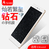 Axidi Red Rice Note4 Cell Phone Film Red Rice Note4 Matte Anti-fingerprint High Definition Explosion-proof Diamond Protective Film