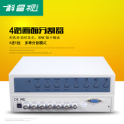 As a quad 4 Video Splitter four with VGA real-time high-definition color segmentation