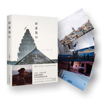 Genuine book ring ya Travel Dinghai laughter * Crossing the heart of Asia 9787503196546