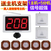 Call for restaurant cafe bar beauty salon 4S shop cafe box service bell wireless pager