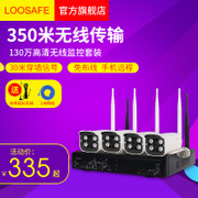 Long depending on the security of wireless monitoring equipment set WiFi HD 4/8 network camera package home monitor