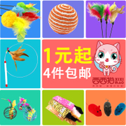West cat cat cat toy rabbit ball mouse supplies cat cat Mint bar color feather bag mail
