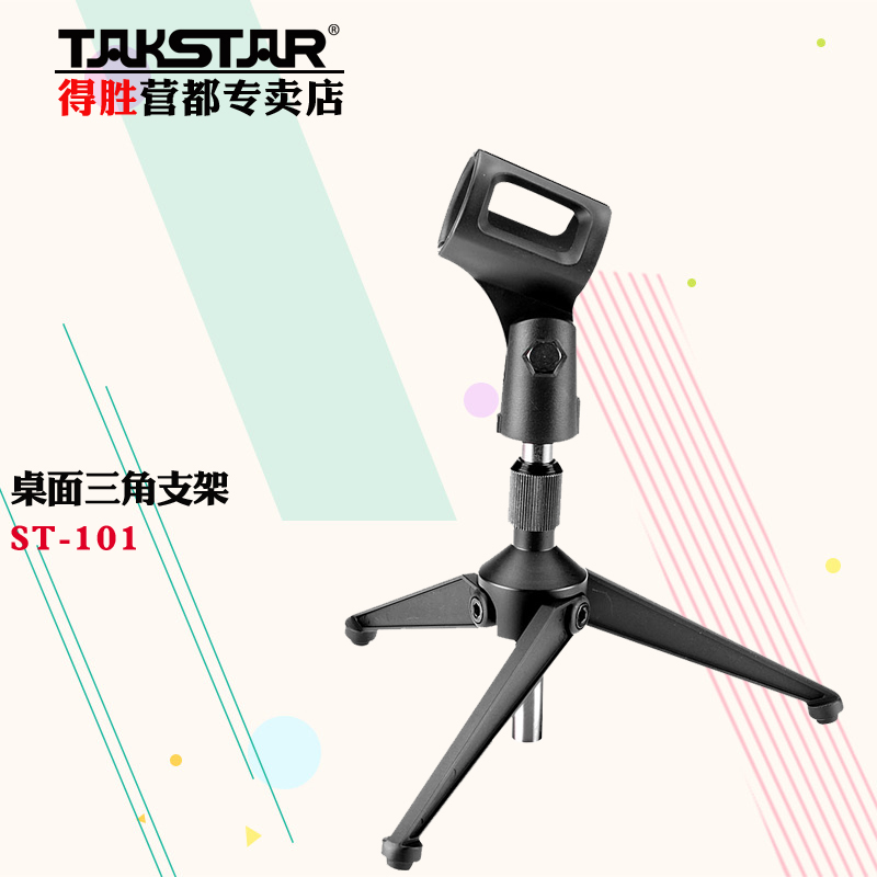 Takstar/Shengsheng ST-101 Moving Coil Microphone Universal Support Desktop Microphone Lift Metal Triangular Support