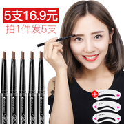 5 Pack double eyebrow pencil waterproof anti sweat no smudge not dizzydo synophrys eyebrow suit for beginners
