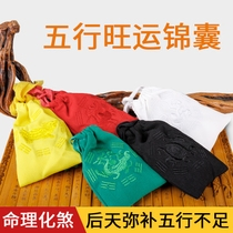 Dong Yi Qi 2020 year of the five elements of the year of the rat shortage of gold wood water fire earth to open the jinx of the guilty too light evil amulet