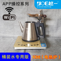 The more K66 automatic electric furnace mobile phone remote control intelligent Furnace Barrel Tea Machine 304 stainless steel kettle