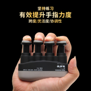 The force refers to the Force Trainer Training for Piano and violin guitar finger finger grip exerciser in children