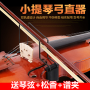 Shipping JIA brand double violin bow bow rail straightening device for straight arch correction send strings rosin spectrum clip