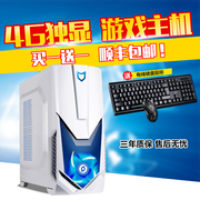 With Han AMD alone was the host computer / Dual Quad Core desktop computer desktop machine game machine business office