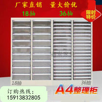 18 Pumping A4 file finishing cabinet 36 pumping belt door efficiency cabinet multi-drawer filing cabinet Tin Cabinet classification bill cabinet