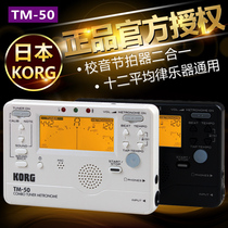 KORG TM50 TM60 Mixer Tuner Metronome Two-in-oneness violin pipe Universal delivery Pickup Clip