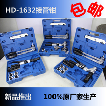 Hydraulic sliding clamp to take over clamp pressure pipe clamp card tube tool aquatic warm pipe sliding parts tool copper and aluminum joints slide tight
