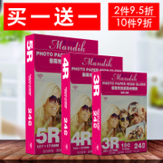 Mantic high gloss paper 6 inch 230g G 5 inch 7 inch A6 photo paper A4 color inkjet printing photo paper 4R