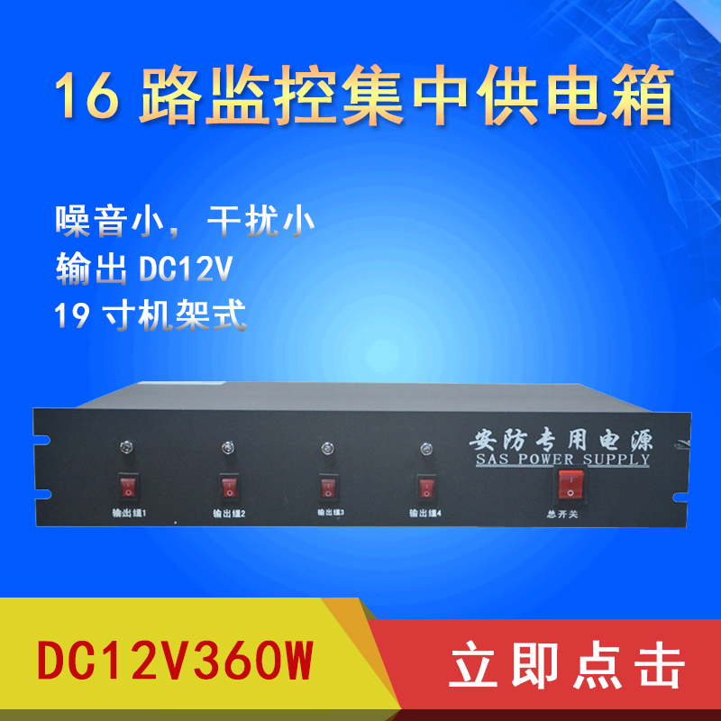 19 inch 360W rack type centralized power supply camera adapter 2U monitor power supply 12V2A can be customized