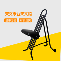 Adjustable astronomical observation chair Astronomical stargazer chair cushion leather