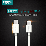 ROMOSS / Lightning switch to type-c data line Macbook compatible with iOS10
