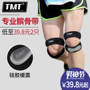 TMT with patella sports knee cover male basketball professional woman running patellar compression injury of meniscus protector in summer