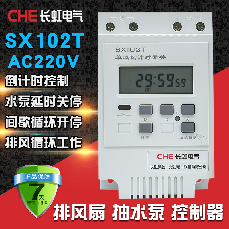 Countdown Timer SX102T Microcomputer Time Control Switch 220V Circulating Water Pump Power Supply Delay Controller